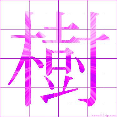 かわいい「樹」名前書き方 【漢字】   「樹」見本